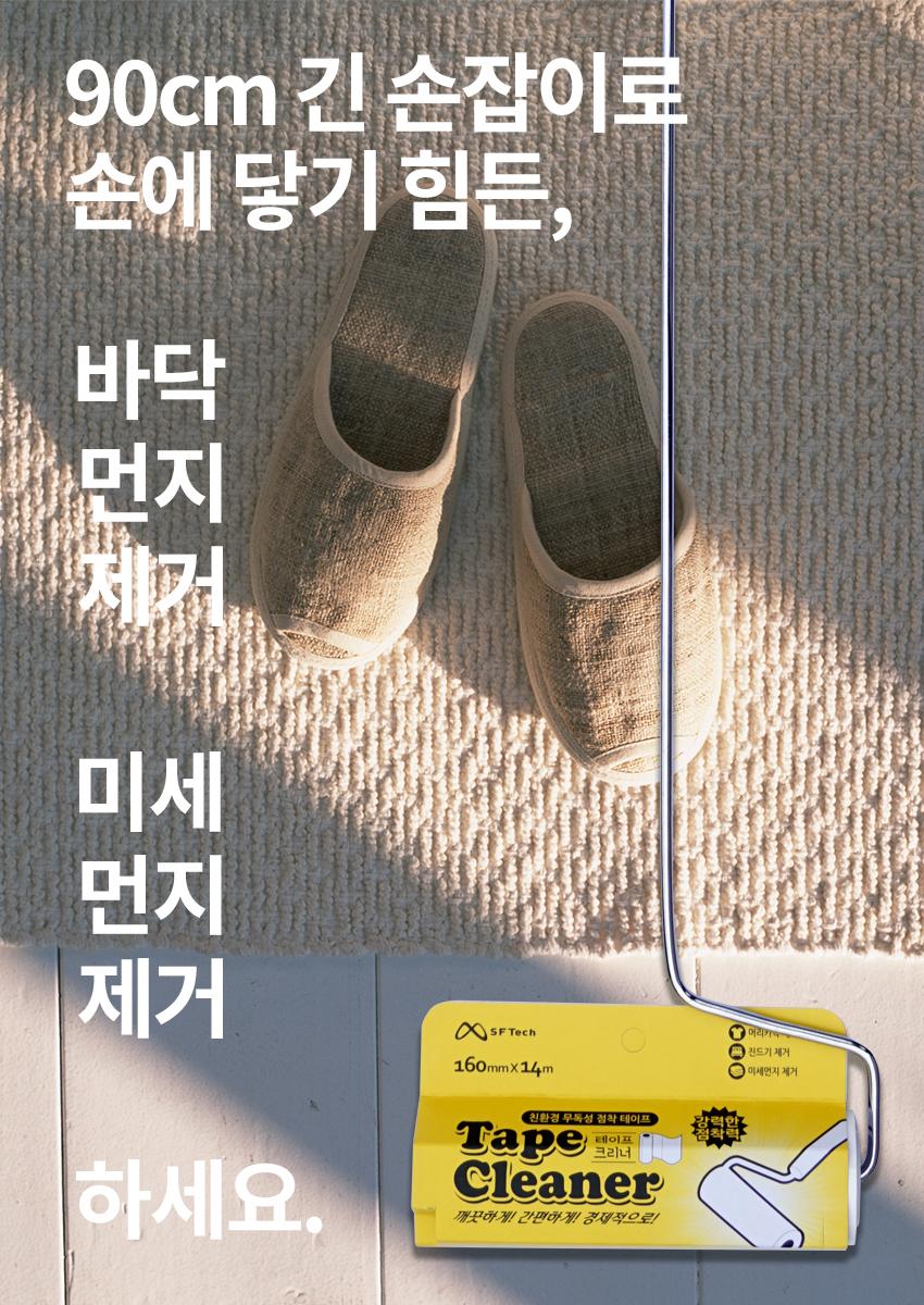 초강력 테이프 크리너 길이조절핸들 (크리너 1개포함) - 하우스텐, 9,900원, 청소도구, 테이프 크리너